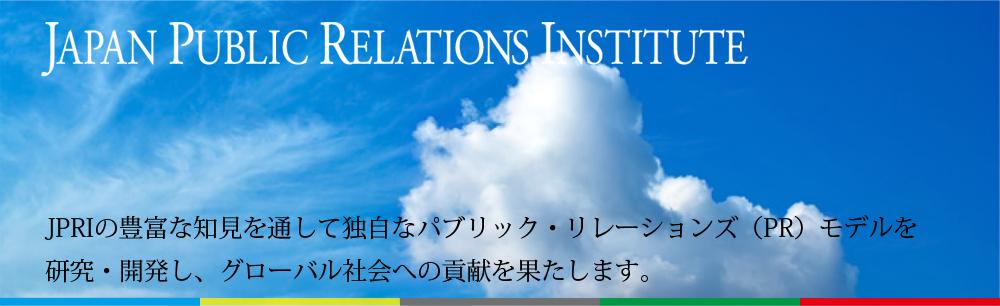 JPRIの豊富な知見を通して独自なパブリック・リレーションズ(PR)モデルを研究・開発し、グローバル社会への貢献を果たします。